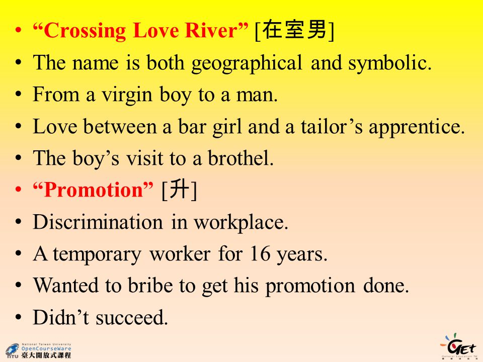 Crossing Love River [在室男]